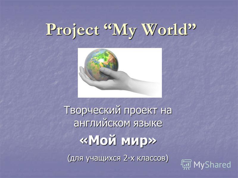 Творческий проект на английском языке