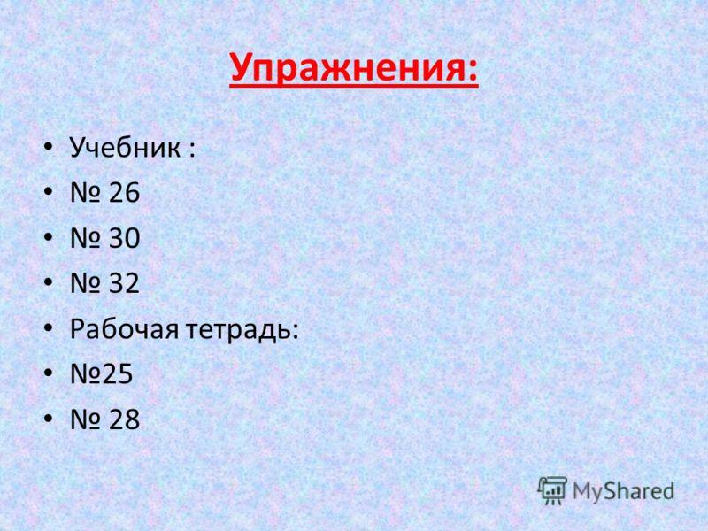 Упражнения: Учебник : 26 30 32 Рабочая тетрадь: 25 28