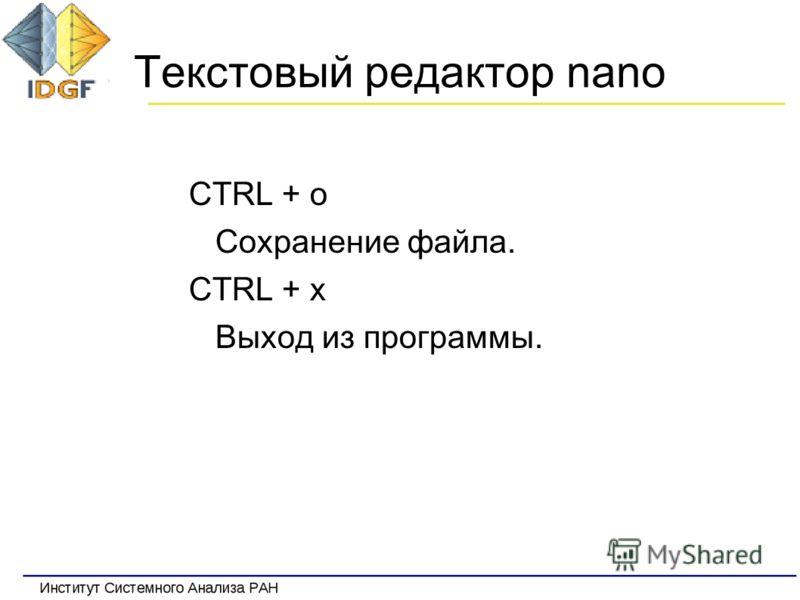 Текстовый редактор nano CTRL + o Сохранение файла. CTRL + x Выход из программы.