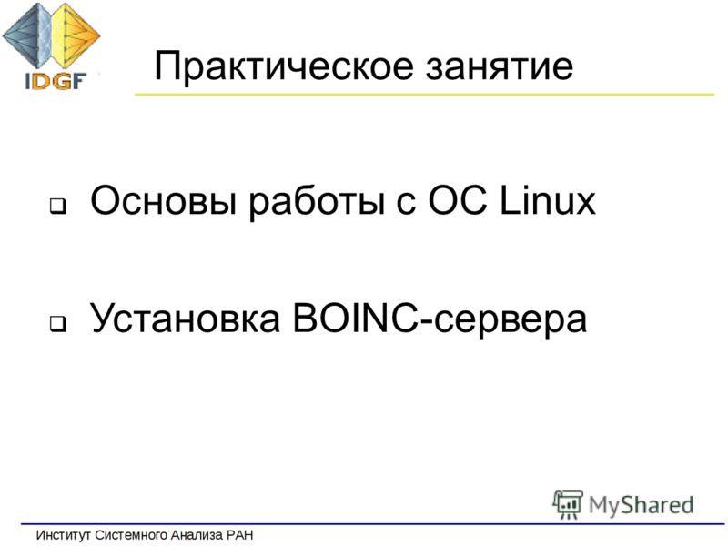Практическое занятие Основы работы с ОС Linux Установка BOINC-сервера