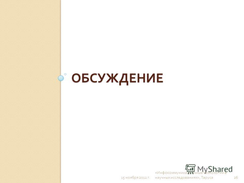 ОБСУЖДЕНИЕ 15 ноября 2012 г. « Инфокоммуникационные технологии в научных исследованиях », Таруса 26