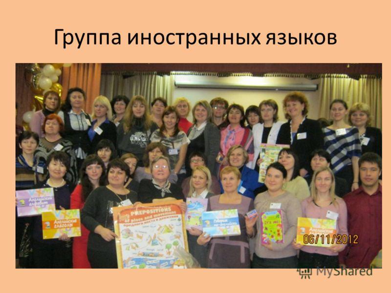 Группа иностранных языков