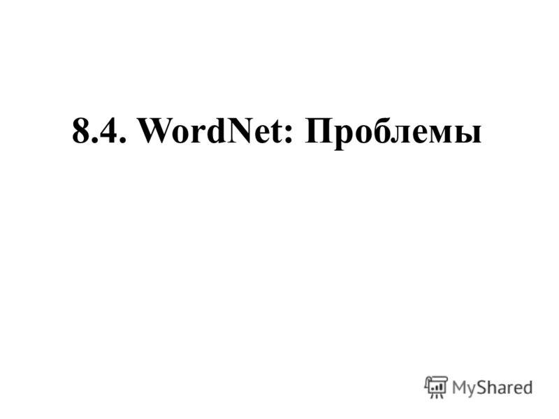 8.4. WordNet: Проблемы
