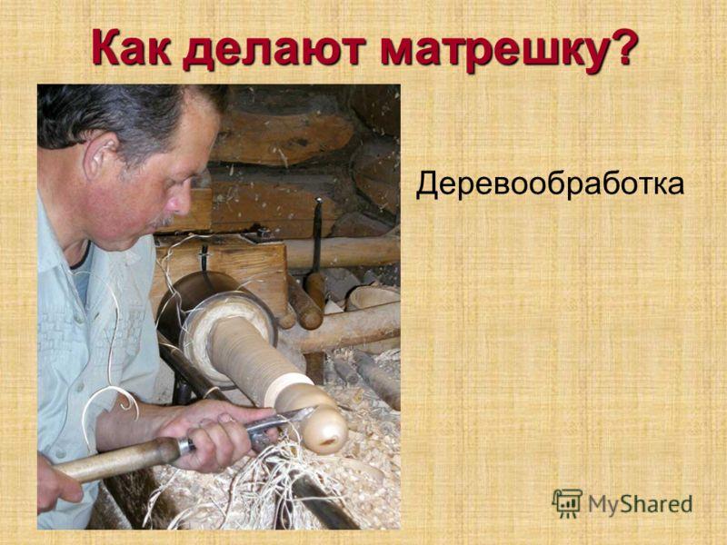 Как делают матрешку? Деревообработка