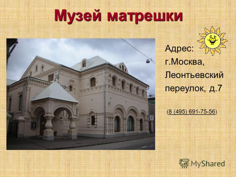 Музей матрешки Адрес: г.Москва, Леонтьевский переулок, д.7 (8 (495) 691-75-56)