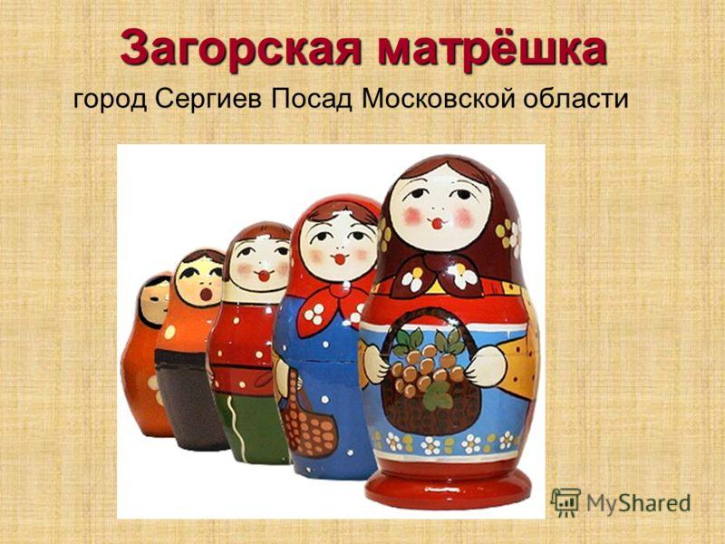 Загорская матрёшка город Сергиев Посад Московской области