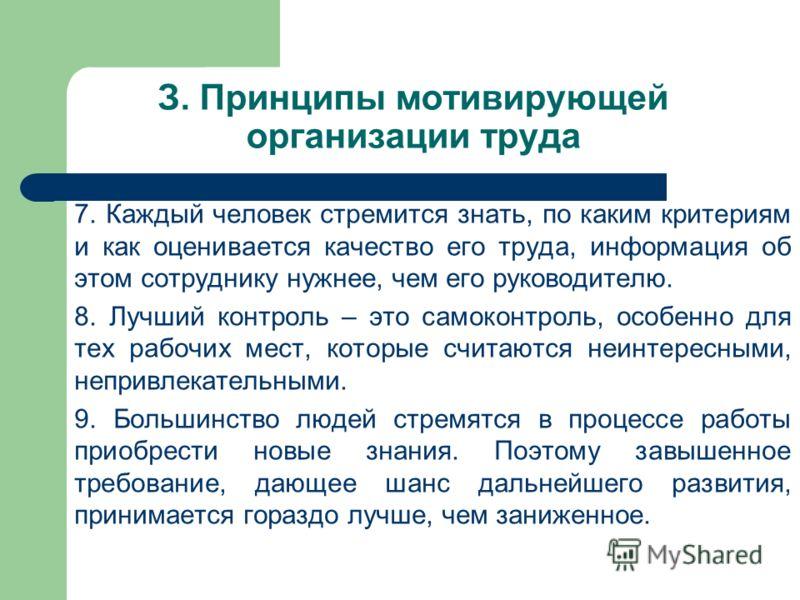 З. Принципы мотивирующей организации труда 7. Каждый человек стремится знать, по каким критериям и как оценивается качество его труда, информация об э