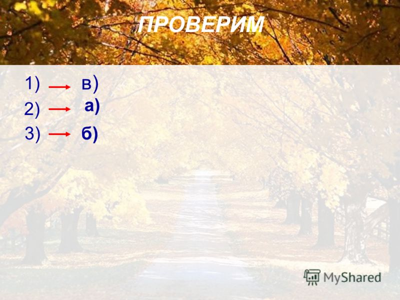 ПРОВЕРИМ 1) 2) в) а) 3)б)