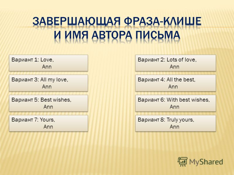 Вариант 1: Love, Ann Вариант 1: Love, Ann Вариант 2: Lots of love, Ann Вариант 2: Lots of love, Ann Вариант 3: All my love, Ann Вариант 3: All my love, Ann Вариант 4: All the best, Ann Вариант 4: All the best, Ann Вариант 5: Best wishes, Ann Вариант