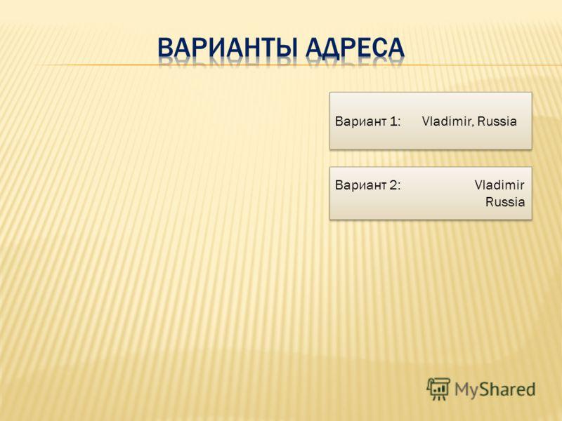 Вариант 1: Vladimir, Russia Вариант 2: Vladimir Russia Вариант 2: Vladimir Russia