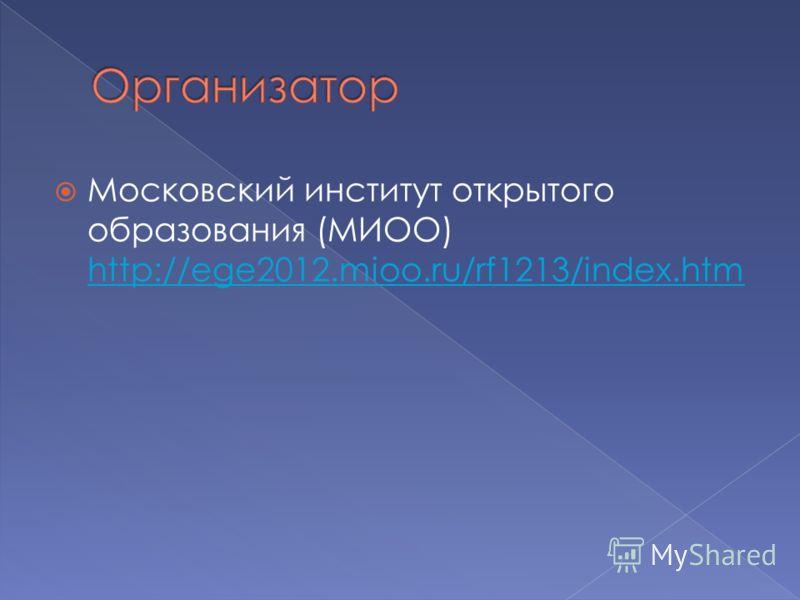 Московский институт открытого образования (МИОО) http://ege2012.mioo.ru/rf1213/index.htm http://ege2012.mioo.ru/rf1213/index.htm