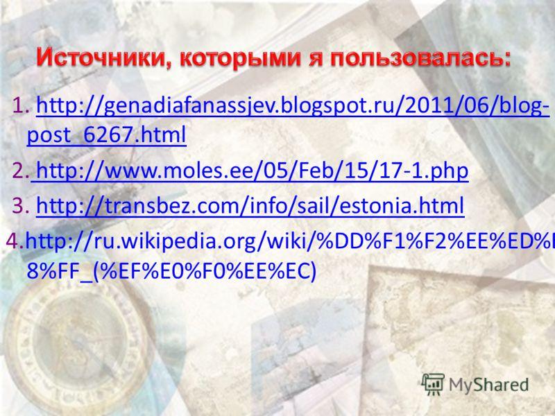 1. http://genadiafanassjev.blogspot.ru/2011/06/blog- post_6267.htmlhttp://genadiafanassjev.blogspot.ru/2011/06/blog- post_6267.html 2. http://www.moles.ee/05/Feb/15/17-1.php http://www.moles.ee/05/Feb/15/17-1.php 3. http://transbez.com/info/sail/esto