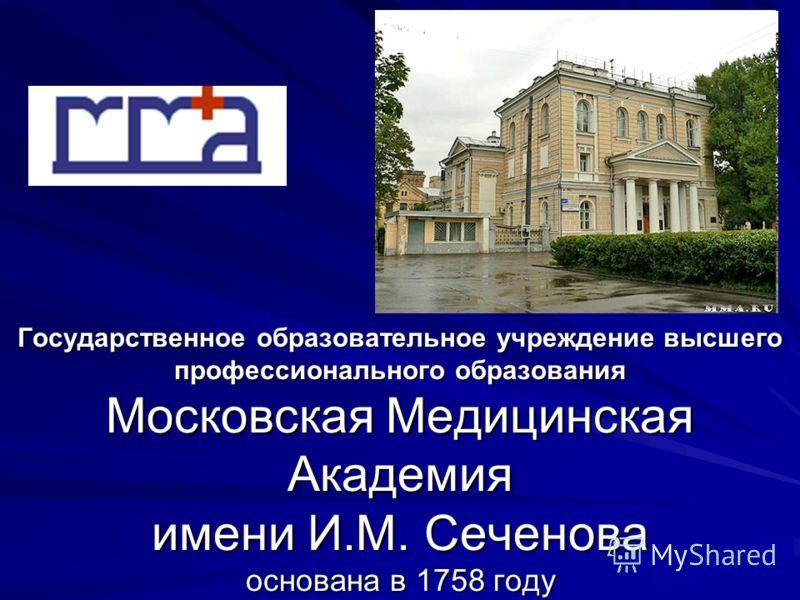 Государственное образовательное учреждение высшего профессионального образования Московская Медицинская Академия имени И.М. Сеченова основана в 1758 году