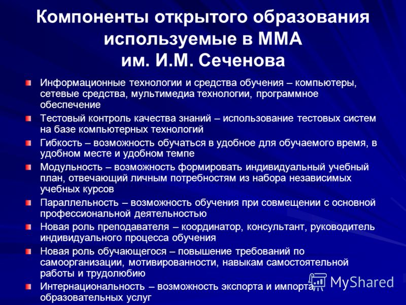 Компоненты открытого образования используемые в ММА им. И.М. Сеченова Информационные технологии и средства обучения – компьютеры, сетевые средства, мультимедиа технологии, программное обеспечение Тестовый контроль качества знаний – использование тест