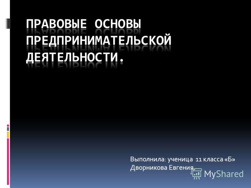 Выполнила: ученица 11 класса «Б» Дворникова Евгения.
