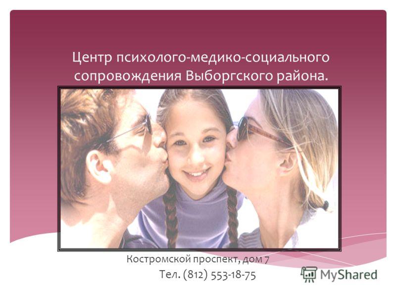 Центр психолого-медико-социального сопровождения Выборгского района. Костромской проспект, дом 7 Тел. (812) 553-18-75