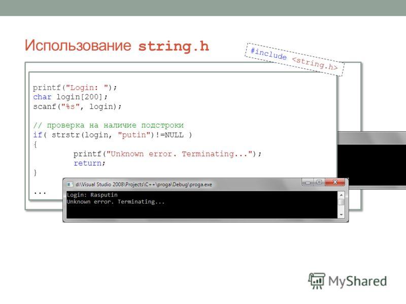 Использование string.h printf(