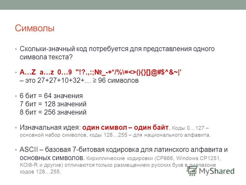 Символы Скольки-значный код потребуется для представления одного символа текста? A…Z a…z 0…9