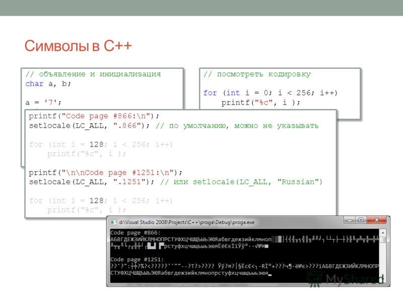 // объявление и инициализация char a, b; a = '7'; printf(