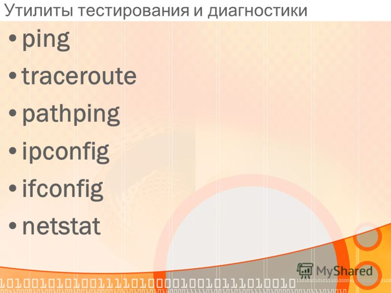 Утилиты тестирования и диагностики ping traceroute pathping ipconfig ifconfig netstat