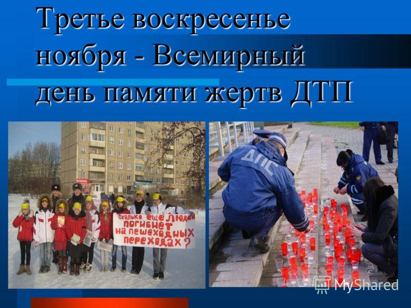 Третье воскресенье ноября - Всемирный день памяти жертв ДТП