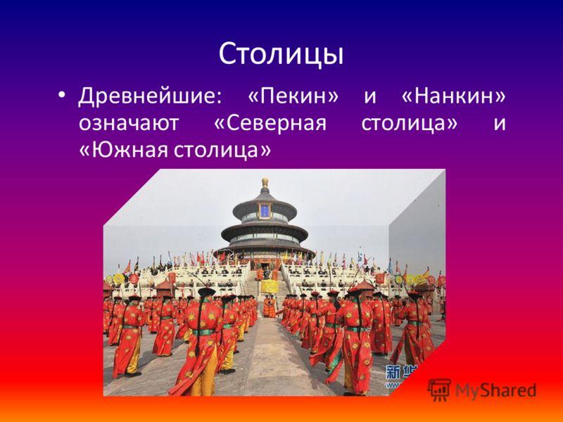 Столицы Древнейшие: «Пекин» и «Нанкин» означают «Северная столица» и «Южная столица»