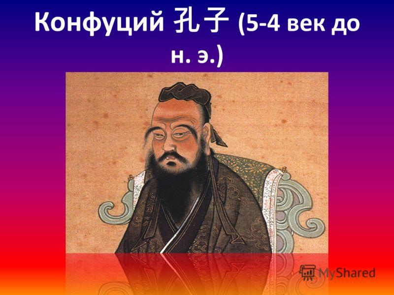 Конфуций (5-4 век до н. э.)