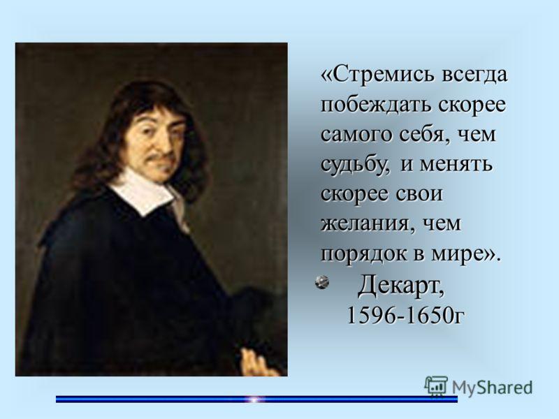 Качественно новый этап в развитии геометрии начался лишь много веков спустя, в XVII в., и был связан с накопленными к этому времени достижениями алгебры. Этот выдающийся французский математик и философ предложил новый подход к решению геометрических