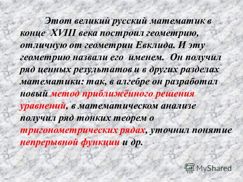 «Каждый обязан свои лучшие силы посвятить делу большинства». КОВАЛЕВСКАЯ Софья Васильевна (1850-1891)