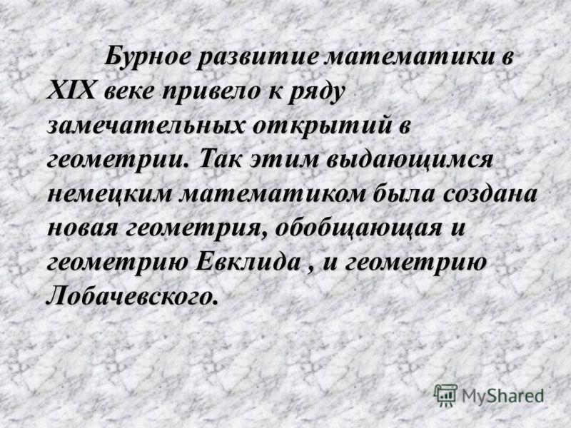 Лобачевский Николай Иванович (1792 - 1856) Довольно мысль на них скучала, Хоть прав почти во всем Евклид, Но быть не вечно постоянству: И плоскость свернута в пространство, И мир Иной имеет вид...