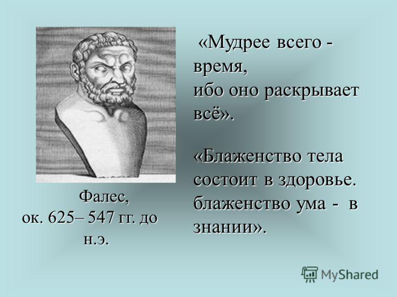 Когда появились первые доказательства? Тут сквозь пелену времени перед нами предстает удивительный человек, Знаменитый мудрец из древнегреческого города Милет. Считают, что первые геометрические теоремы доказаны именно им. Среди них всем известные те