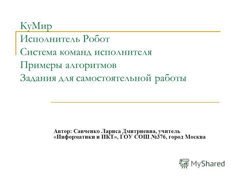 Задачи части 5 класс с презентацией савченко