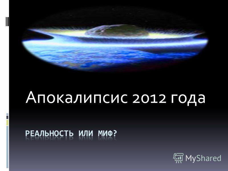 Апокалипсис 2012 года