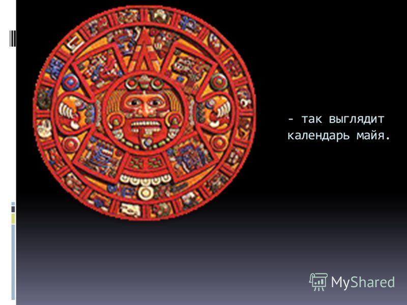 - так выглядит календарь майя.