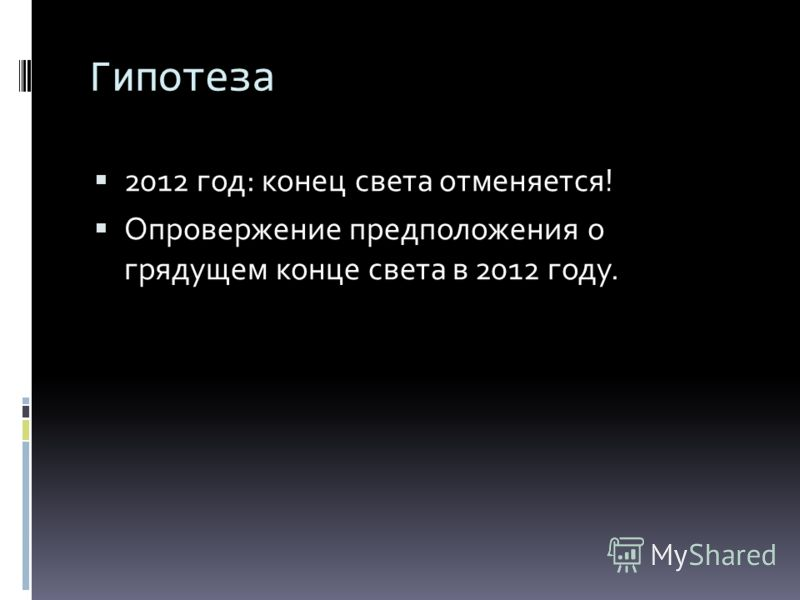 Гипотеза 2012 год: конец света отменяется! Опровержение предположения о грядущем конце света в 2012 году.