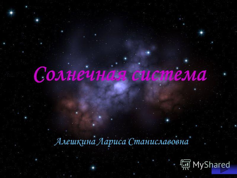 Солнечная система Алешкина Лариса Станиславовна