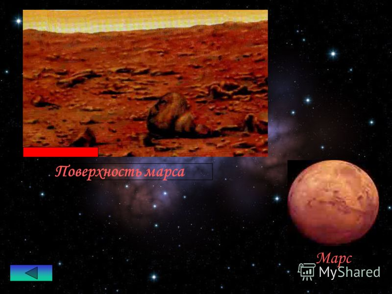 Поверхность марса Марс