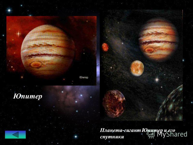 Юпитер Планета-гигант Юпитер и его спутники