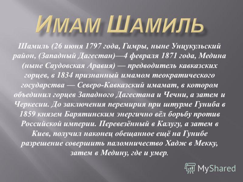 Шамиль история россии доклад