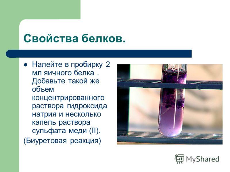 Свойства белков. Налейте в пробирку 2 мл яичного белка. Добавьте такой же объем концентрированного раствора гидроксида натрия и несколько капель раствора сульфата меди (II). (Биуретовая реакция)