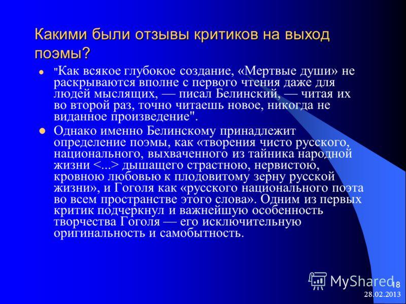 28.02.2013 18 Какими были отзывы критиков на выход поэмы?