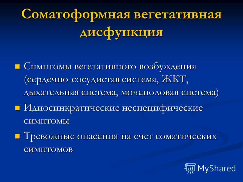 Соматоформная вегетативная дисфункция Симптомы вегетативного возбуждения (сердечно-сосудистая система, ЖКТ, дыхательная система, мочеполовая система) Симптомы вегетативного возбуждения (сердечно-сосудистая система, ЖКТ, дыхательная система, мочеполов