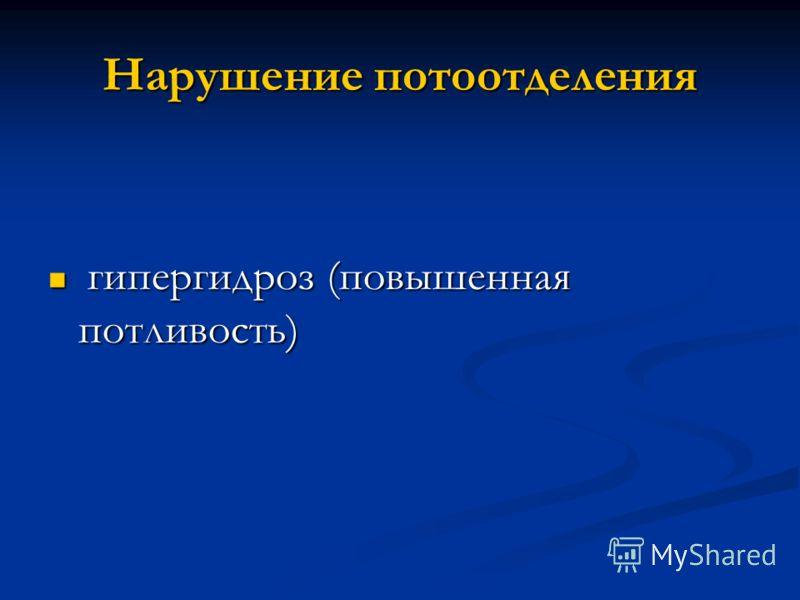 Нарушение потоотделения гипергидроз (повышенная потливость) гипергидроз (повышенная потливость)