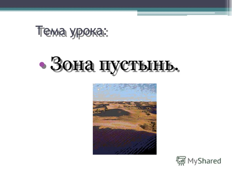 Тема урока: Тема урока: Зона пустынь. Зона пустынь.
