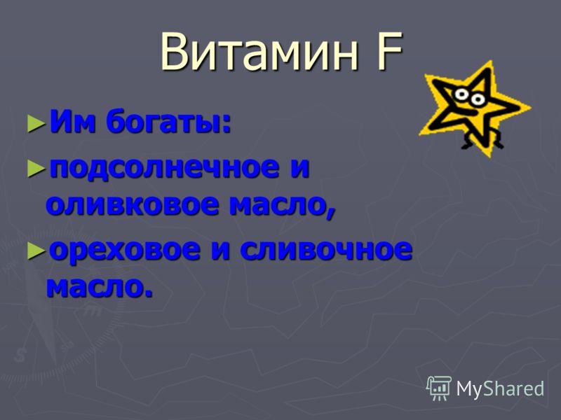 Витамин F Им богаты: подсолнечное и оливковое масло, ореховое и сливочное масло.