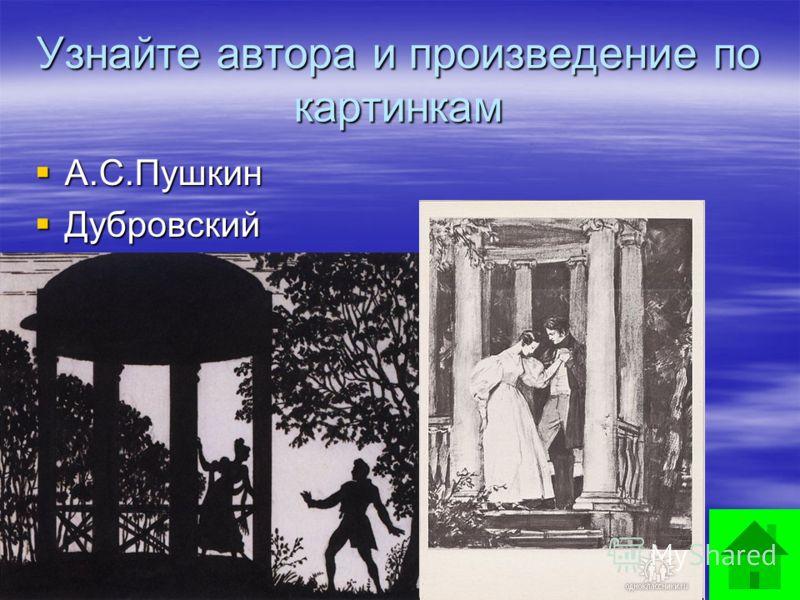 Узнайте автора и произведение по картинкам А.С.Пушкин А.С.Пушкин Дубровский Дубровский