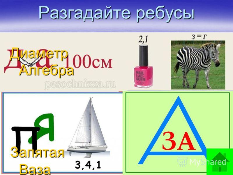Разгадайте ребусы Диаметр Алгебра Запятая Ваза
