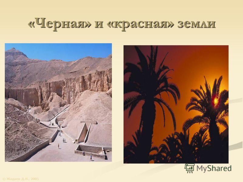 © Жадаев Д.Н., 2005 «Черная» и «красная» земли