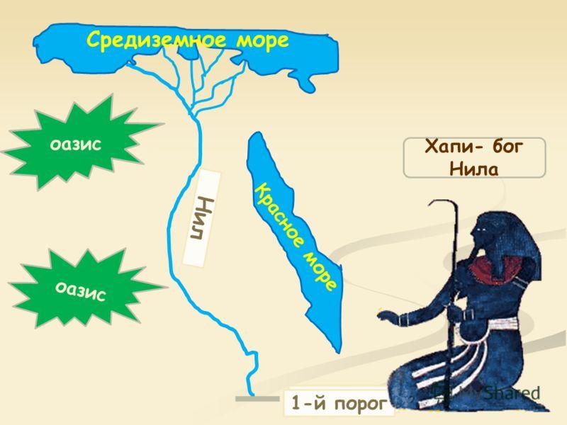 Саккара Средиземное море Красное море Нил 1-й порог оазис Хапи- бог Нила