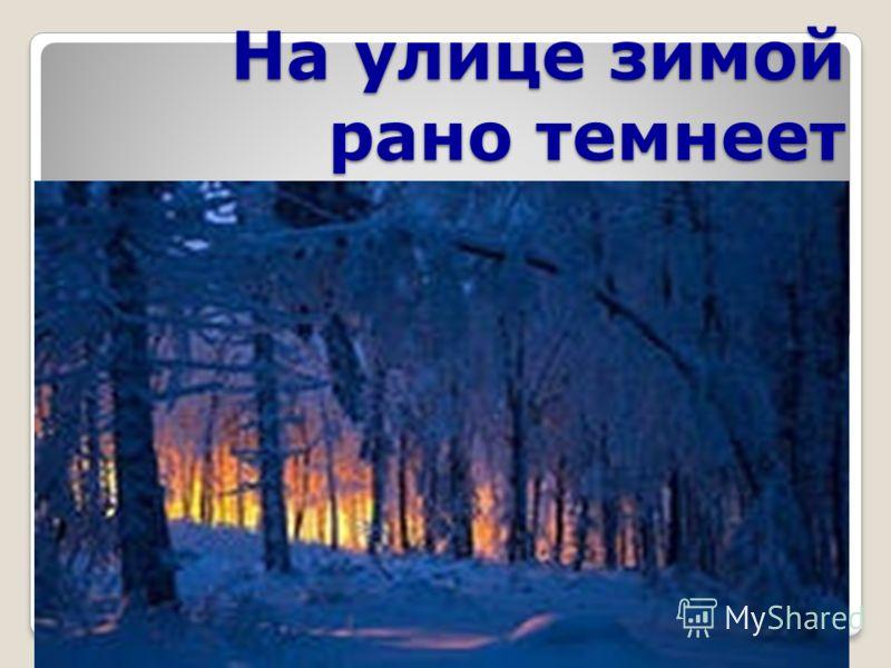 На улице зимой рано темнеет